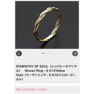 エスオーエスエフピー(S.O.S fp)のシンパシーオブソウル リング #7(リング(指輪))
