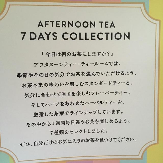 AfternoonTea(アフタヌーンティー)のアフタヌーンティー 7DAYS collection 食品/飲料/酒の飲料(茶)の商品写真