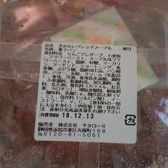 まかないブレッドメープル & こだわりカステラ 食品/飲料/酒の食品(菓子/デザート)の商品写真