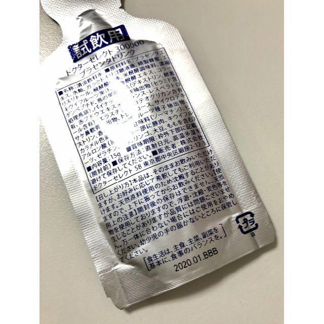 ドクターセレクト 300000 プラセンタドリンク 30セット 食品/飲料/酒の健康食品(その他)の商品写真