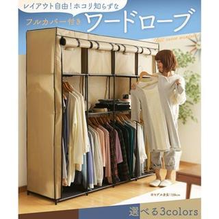 ワードローブ  クローゼット 洋服掛け ハンガー(棚/ラック/タンス)