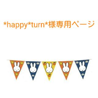 *happy*turn*様専用ページ(その他)