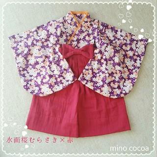 かさねさま専用♡ハンドメイドベビー袴風80-90cm*水面桜むらさき×赤(和服/着物)