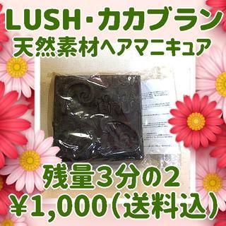 ラッシュ(LUSH)の【LUSH・カカブラン】オーガニック素材のヘアマニキュア(カラーリング剤)