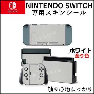ニンテンドースイッチ(Nintendo Switch)の任天堂スイッチ シール 皮 レザー スキンシール デコ 高級 本体 保護 白(その他)