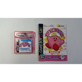 【動作確認済】コロコロカービィ ゲームボーイカラー ソフト(携帯用ゲームソフト)