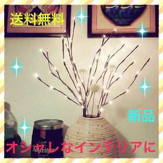 【売れてます!】小枝イルミネーションライトLED20個(蛍光灯/電球)