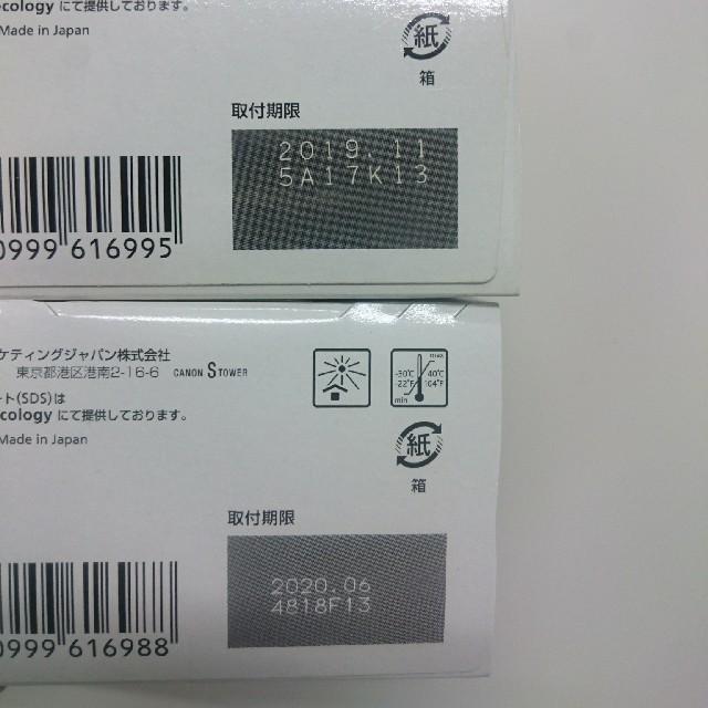 Canon(キヤノン)のキャノン インクセット スマホ/家電/カメラのPC/タブレット(PC周辺機器)の商品写真
