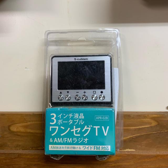 s-cubism3型 APR-02B テレビ ポケットワンセグ FM/AMラジオ スマホ/家電/カメラのテレビ/映像機器(テレビ)の商品写真