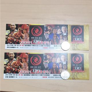 ZERO1 後楽園ホールペアチケット 定価6,000円×2 d04-1(格闘技/プロレス)