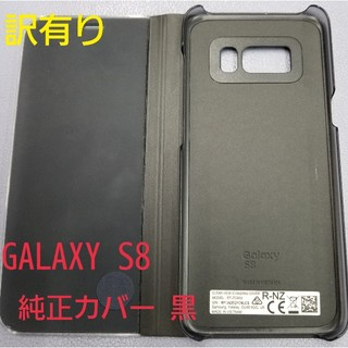 ギャラクシー(galaxxxy)の※GALAXY S8用 純正カバー 黒 訳有り(モバイルケース/カバー)