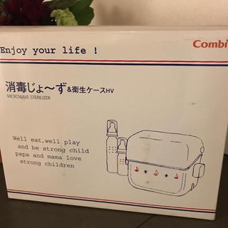 コンビ(combi)の消毒じょーず&衛生ケース(哺乳ビン用消毒/衛生ケース)