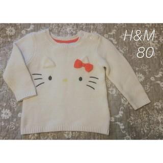 エイチアンドエム(H&M)のH&M ニット ハローキティ 80サイズ(ニット/セーター)