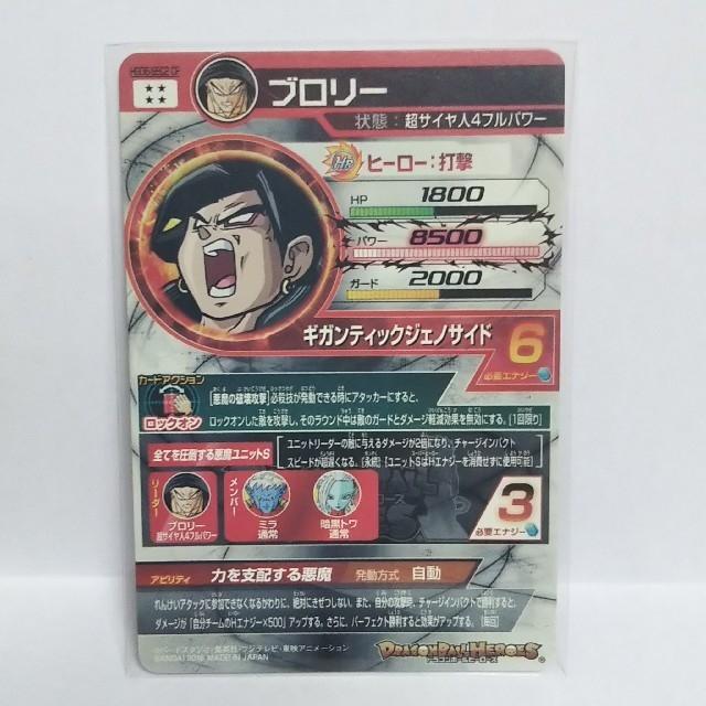 ブロリー HGD10-SEC2 CP  美品 エンタメ/ホビーのトレーディングカード(シングルカード)の商品写真