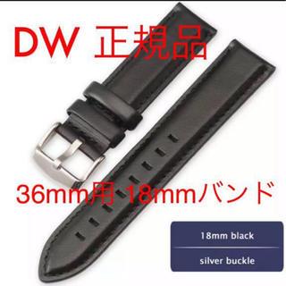 ダニエルウェリントン(Daniel Wellington)のDW 18mm 交換バンド 時計(レザーベルト)
