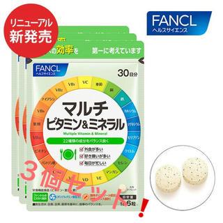 FANCL - FANCL♡マルチビタミン&ミネラル3個セット