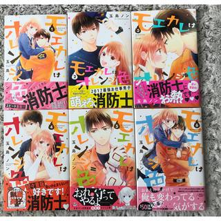 モエカレはオレンジ色 1~6巻 ★玉島ノン★(少女漫画)