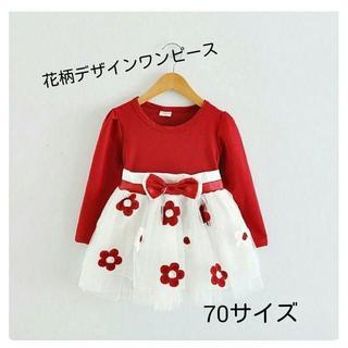 【レッド】ドレス 花柄デザイン 長袖 ワンピース 70サイズ(セレモニードレス/スーツ)
