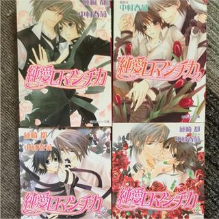 純愛ロマンチカ セット(BL)