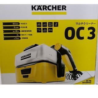 【新品】KARCHER マルチクリーナー OC3(その他 )