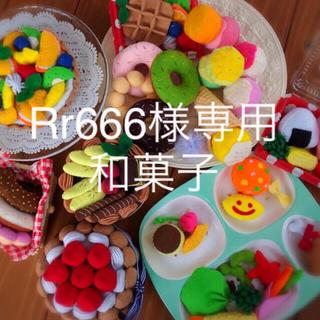 Rr666様専用オーダー分(おもちゃ/雑貨)