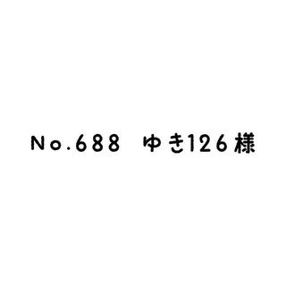 【 No.688 】ゆき126様 専用ページ(スクールシューズ/上履き)