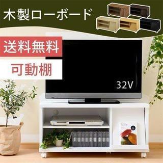 テレビ台 TVラック 可動棚 コード穴付き リビングボード(その他)