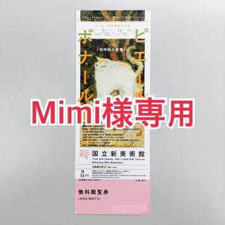 Mimi様専用!オルセー美術館特別企画「ピエール・ボナール展」招待券  (美術館/博物館)