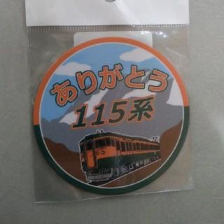 ジェイアール(JR)のありがとう115系引退記念マグネット(鉄道)
