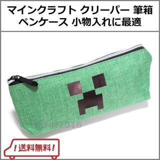 【新品】クリーパー 筆箱 ペンケース 小物入れに最適 !(ペンケース/筆箱)