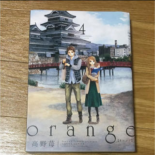 orange  4(少女漫画)