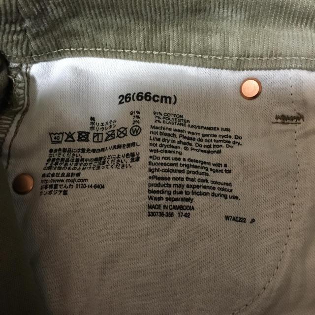 MUJI (無印良品)(ムジルシリョウヒン)の無印良品   コーデュロイのパンツ  26インチ   美品 レディースのパンツ(カジュアルパンツ)の商品写真