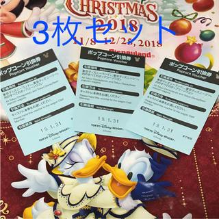 ディズニー(Disney)の★新品★ディズニーリゾート限定 ポップコーン引換券 3枚(フード/ドリンク券)