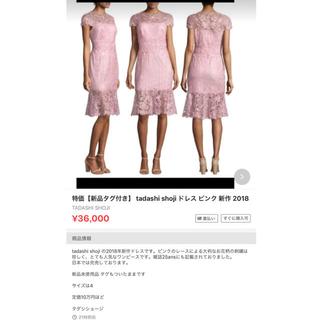 TADASHI SHOJI - 特価【新品タグ付き】 タダシショージ ドレス ピンク 新作 2018