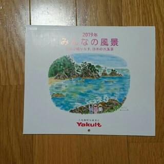 ヤクルト(Yakult)のヤクルト カレンダー2019(カレンダー/スケジュール)