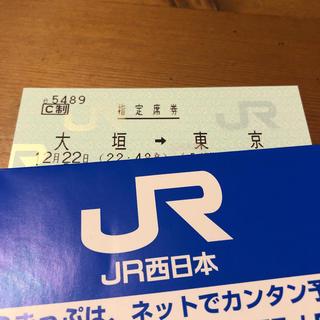 12/22 大垣→東京 ムーンライトながら(鉄道乗車券)