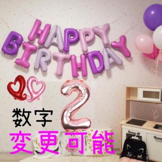 ビッグ ピンクゴールド 数字 バルーン 誕生日 HAPPY BIRTHDAY 2(ウェルカムボード)