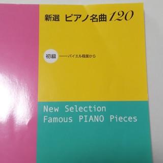 【初級】ピアノ 楽譜 (クラシック)