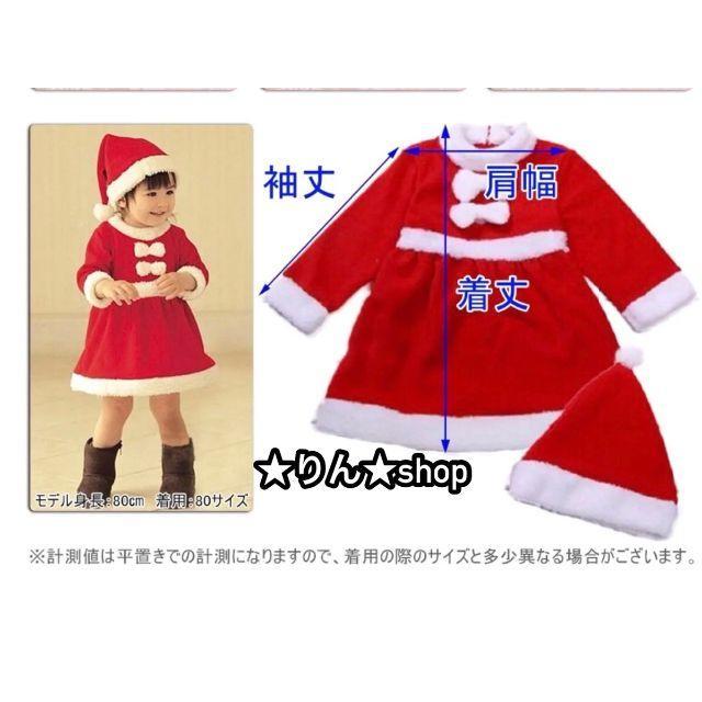 80【素材もこもこタイプ♪】サンタ コスプレ 子供 ベビーサンタ 女の子 キッズ/ベビー/マタニティのベビー服(~85cm)(ワンピース)の商品写真