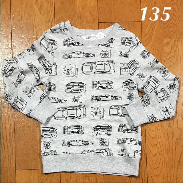 H&M(エイチアンドエム)の新品❣️135 クルマ柄スウェットシャツ H&M キッズ/ベビー/マタニティのキッズ服 男の子用(90cm~)(Tシャツ/カットソー)の商品写真
