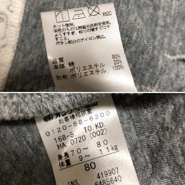 kumikyoku(組曲)(クミキョク)の美品 組曲 猫柄アウター 80 キッズ/ベビー/マタニティのベビー服(~85cm)(ジャケット/コート)の商品写真