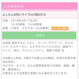 よしもとお笑いライブin川西2019(お笑い)