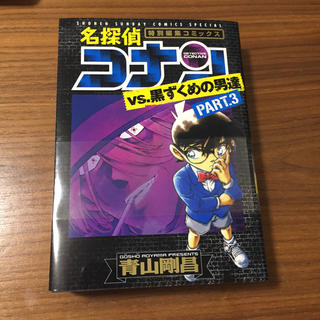 ショウガクカン(小学館)の名探偵コナン VS黒ずくめの男達PART.3(新品)(少年漫画)