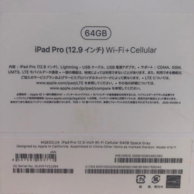 Apple(アップル)のiPad Pro 12.9インチWi-fi+celluler simフリー 美品 スマホ/家電/カメラのPC/タブレット(タブレット)の商品写真