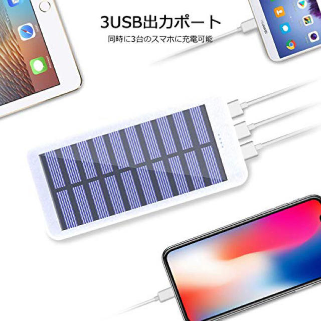 【新品未使用】ソーラーチャージャー モバイルバッテリー 24000mAh 大容 スマホ/家電/カメラのスマートフォン/携帯電話(バッテリー/充電器)の商品写真