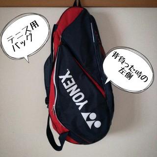 ヨネックス(YONEX)のテニスバッグ【YONEX】(バッグ)