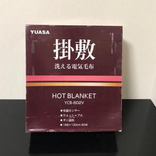 新品 洗える電気掛敷毛布(電気毛布)