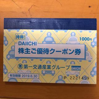 第一交通産業グループ 株主ご優待クーポン券 1000円(その他)