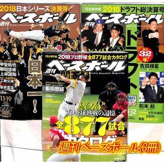 【福岡ソフトバンクホークス日本一  2018ドラフト】週刊ベースボール【3冊】(趣味/スポーツ)