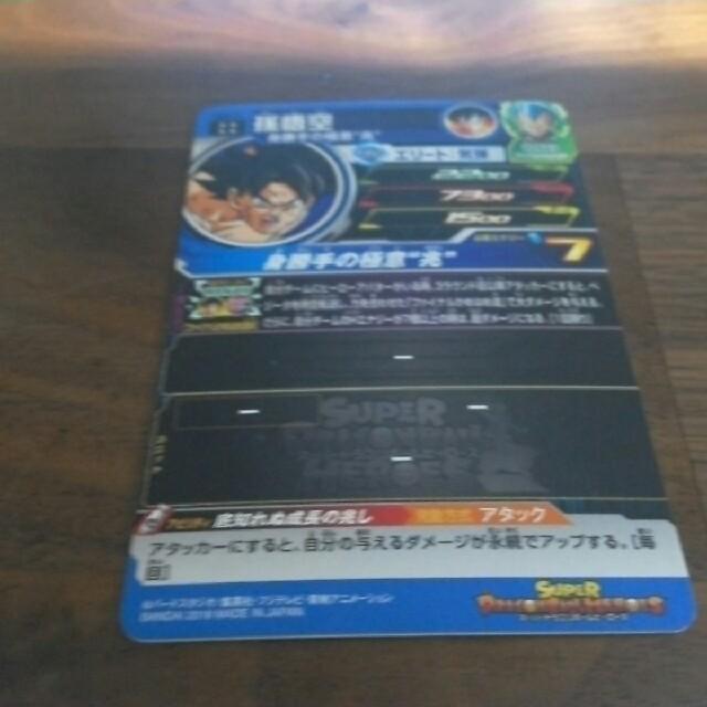 SDBH 孫悟空 SH8−21(美品) エンタメ/ホビーのトレーディングカード(シングルカード)の商品写真